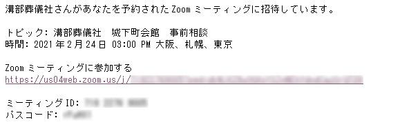 zoomメール案内